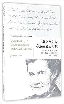 Book 哲学与政治之间谜一般的关系/左翼前沿思想译丛