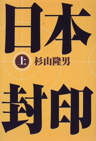 日本封印 (上)