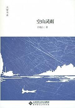 大家书斋_Amazon.com: 空山灵雨 (大家书斋) (Chinese Edition) eBook: 许地山: Kindle Store