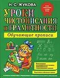 Uroki Chistopisaniya I Gramotnosti: Obuchayush'Ie Propisi