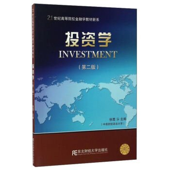 Investment (version 2) finance in colleges and universities teaching material new 21st century(Chinese Edition) pdf epub