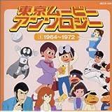 東京ムービーアンソロジー(1)1964~1972