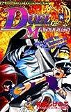 Volume 14 Duel Masters (ladybug Comics) (2004) ISBN: 4091431143 [Japanese Import]