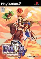 Atelier Iris 2 Ps2 - Iris no Atelier: Eternal Mana (Gust Best Price) [Japan Import]