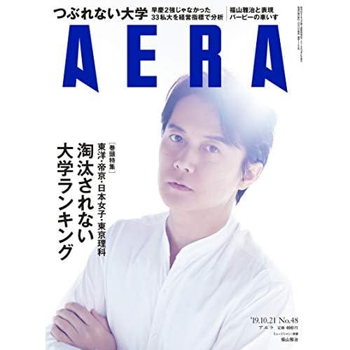 AERA 2019年 10/21号 表紙画像