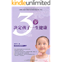 3岁决定孩子一生健康 (大医育儿馆系列)