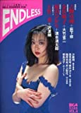 ENDLESS(エンドレス) 1994年 [表紙:川上麻衣子] 巻頭特写:吉野真理 金沢明子 原田ひかり 大竹一重 [雑誌] (BIG4)