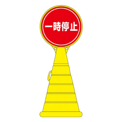 緑十字 フラッグ標識ロープ 頭上注意 6mmΦ×20m(280mm三角) 281003 B00GWY6ADY