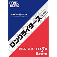 LONG RIDERS Lite 2019: PARIS BREST PARIS 2019 1200km Brevets Special Issue LONG RIDERS Digital Series (Japanese Edition)