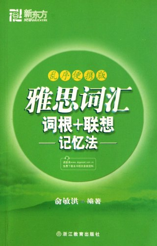 IELTS vocabulary root + to associate memory method - chaos order portable version (Chinese Edition)