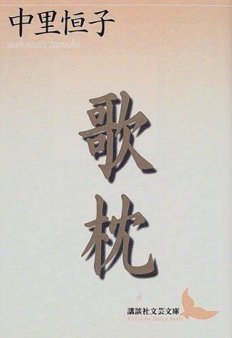歌枕 (講談社文芸文庫)