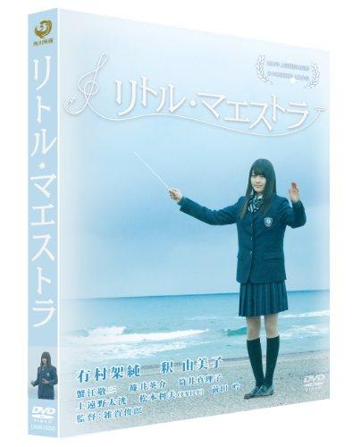 Japanese Movie - Little Maestra [Japan DVD] DABA-4464