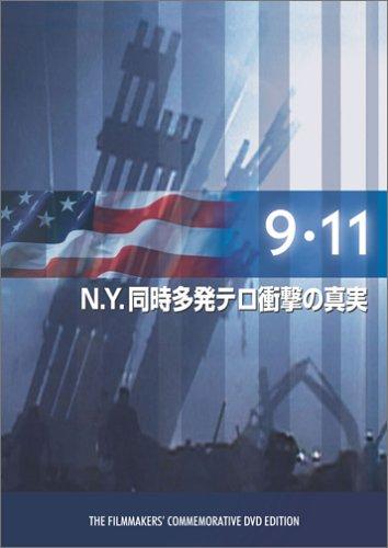 9.11 ~N.Y.同時多発テロの衝撃の真実~