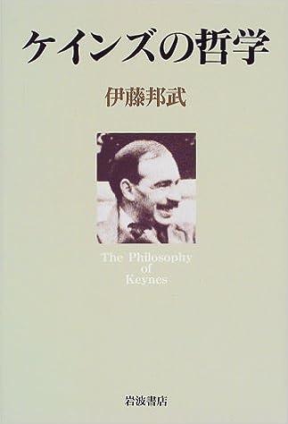 ケインズの哲学 | 邦武, 伊藤 |本 | 通販 | Amazon