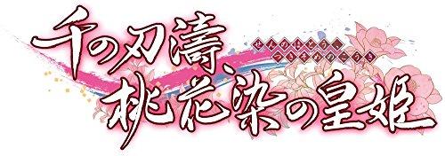 千の刃濤、桃花染の皇姫 [通常版]の商品画像