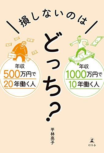 年収500万円で20年働く人 年収1000万円で10年働く人 損しないのはどっち?