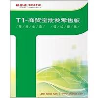 T1-商贸宝批发零售版(普及版 单用户)
