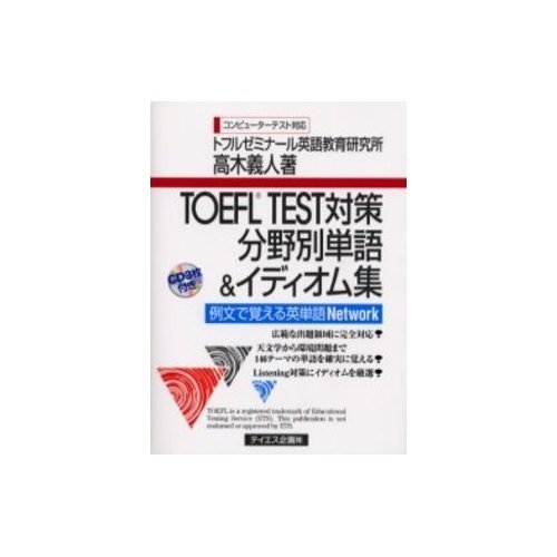TOEFL TEST measures sectoral word and idiom Collection (2003) ISBN: 4887840276 [Japanese Import]