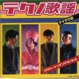 テクノ歌謡コレクション*Teichiku編 ラブリー・シンキング・サーキット