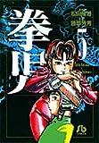 拳児 (5) (小学館文庫)