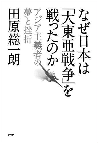 なぜ日本は「大東亜戦争」を戦っ...