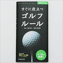 2014年度版 すぐに役立つゴルフ...