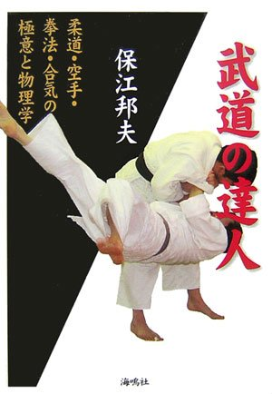 Physics and the secret of judo ISBN: 4875252412 (2007) [Japanese Import] PDF
