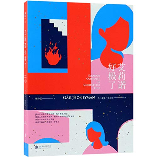 Book cover from Eleanor Oliphant Is Completely Fine (Chinese Edition) by Gail Honeyman