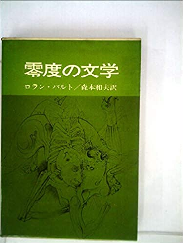 零度の文学 (1965年)   ロラン・...