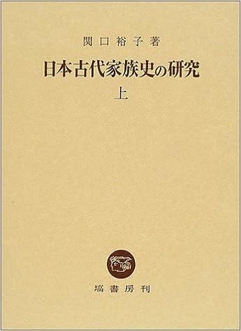 日本古代家族史の研究 上   関口...