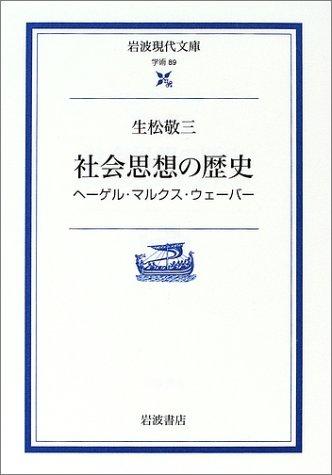 社会思想の歴史―ヘーゲル・マルクス・ウェーバー (岩波現代文庫)