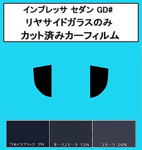 アクロス 38ミクロン ハードコートフィルム スバル リヤサイドガラス用のみ インプレッサ セダン GD# カット済みカーフィルム ダークスモーク