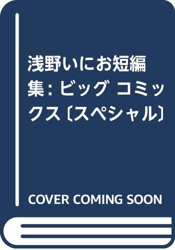 浅野いにお短編集: ビッグ コミックス〔スペシャル〕