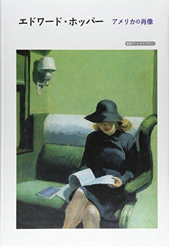 エドワード・ホッパー―アメリカの肖像 (岩波アート・ライブラリー)
