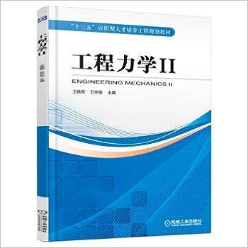 Book Engineering Mechanics 2(Chinese Edition)