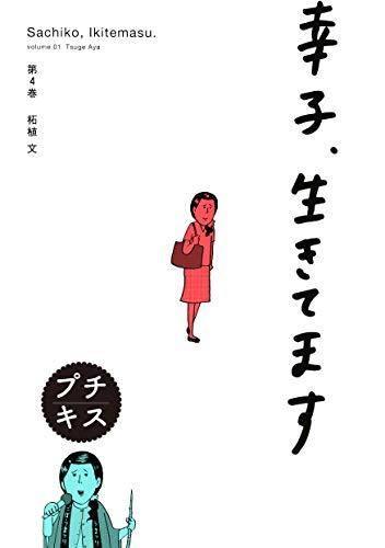 幸子、生きてます プチキス(4) (Kissコミックス)
