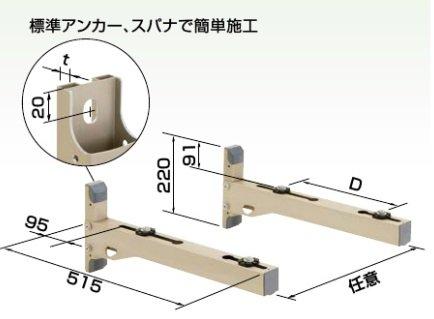 オーケー器材 スカイキーパー アルミキーパー ブラケット架台 エアコン固定寸法D200~400 K-ATT6GL