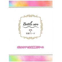 Bottle care player Bottle care Advance (Japanese Edition)