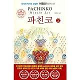 Pachinko 2 (Korean edition)
