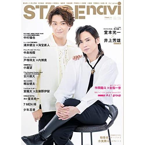 STAGE navi vol.58 表紙画像