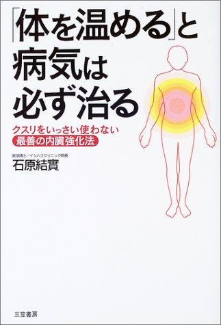 「体を温める」と病気は必ず治る―クスリをいっさい使わない最善の内臓強化法
