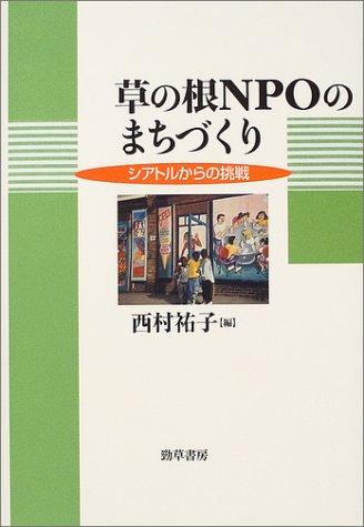 Download Kusanone NPO no machizukuri : Shiatoru karano chōsen pdf epub