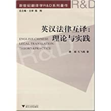 The English-to-Chinese law translates with each other:Theory and fulfillment(Legal Translation between English& Chinese:Theory & Practice) [ying han fa lv hu yi £º li lun yu shi jian (Legal Translation between English & Chinese: Theory & Practice)]