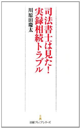 司法書士は見た! 実録相続トラブル (日経プレミアシリーズ)