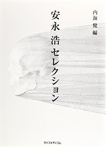 安永浩セレクション