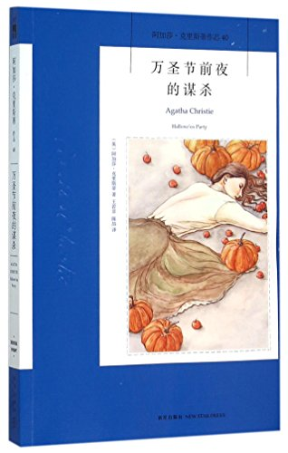 Hallowe'en Party (Chinese Edition) for $<!--$12.99-->