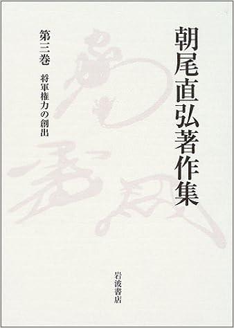 朝尾直弘著作集〈第3巻〉将軍権...