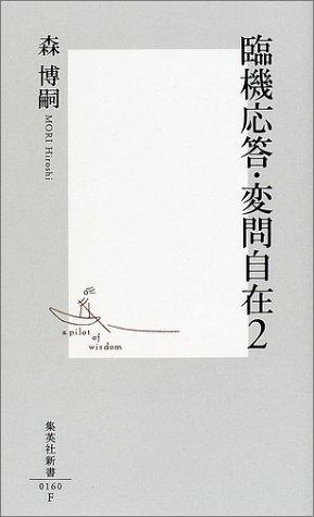 臨機応答・変問自在〈2〉 (集英社新書)