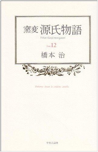 窯変 源氏物語〈12〉