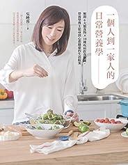 一個人到一家人的日常營養學 : 解開6大類食物X10種疾病飲食關鍵,營養學博士從身到心都健康的生活提案 (Traditional Chinese Edition)